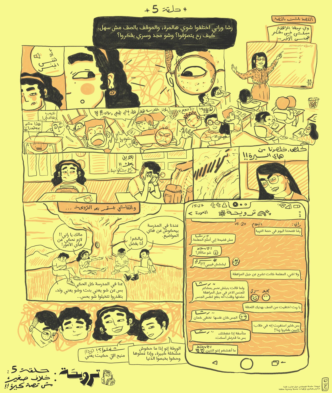 حلقة #5: خلاف صغير، مش قصّة كبيرة!
